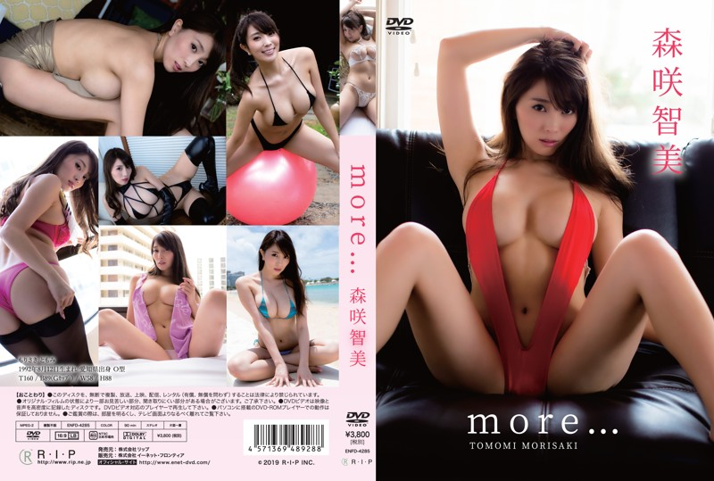 「more...」のパッケージ画像