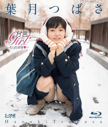 葉月つばさ「方言Girl〜わった好き♥〜」